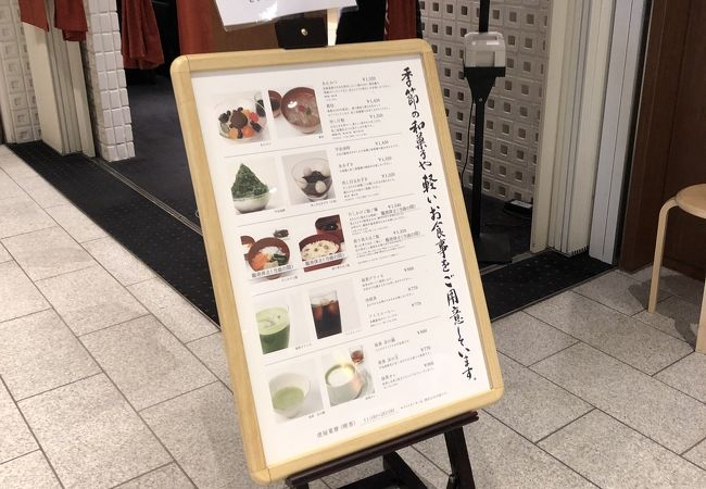 虎屋菓寮 東京ミッドタウン店
