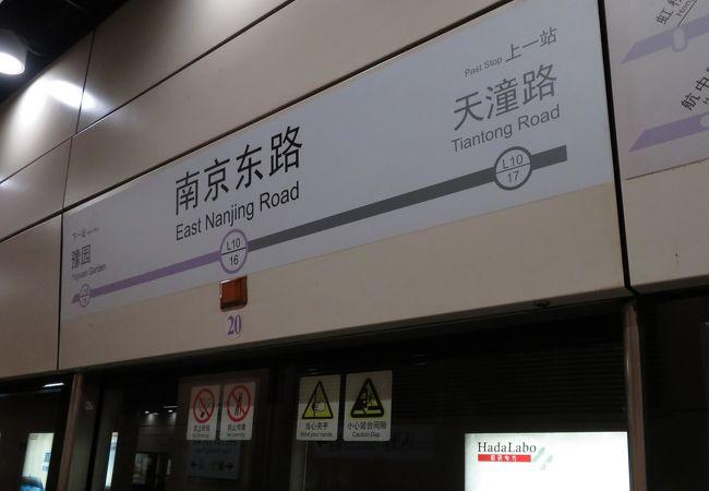 南京東路駅 (上海市)