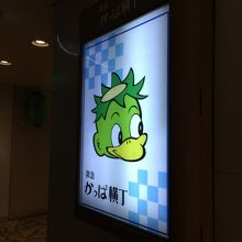 阪急古書のまち・かっぱ横丁
