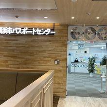 パスポートセンターの入り口は奥です。