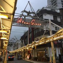 熱海銀座商店街