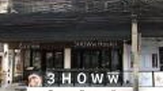 3 ハウ ホテル アット スクンビット 21