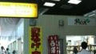 科の木 (新幹線口店)