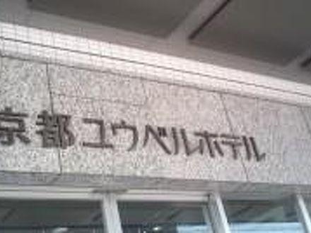京都ユウベルホテル 写真