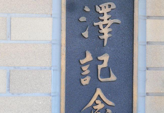 福沢旧邸保存会福沢記念館