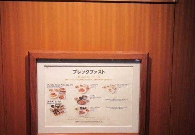 横浜ベイシェラトンの朝食レストラン。コロナ禍でブッフェでなく、プレートの定食でした。