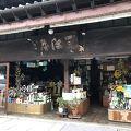 昭和2年に建てられた酒屋さん