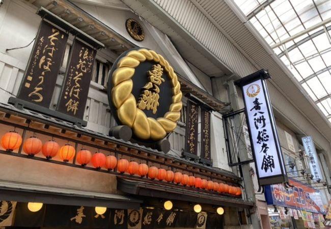 喜八洲総本舗 本店