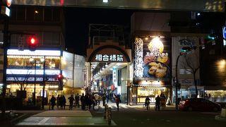 相合橋筋商店街