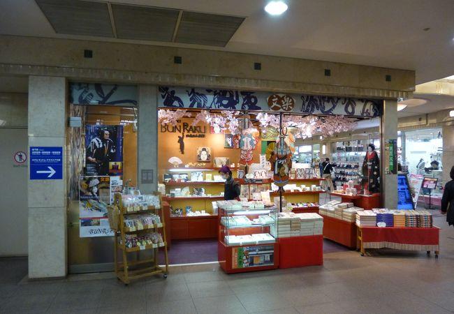 バスターミナルを併設した商業施設です