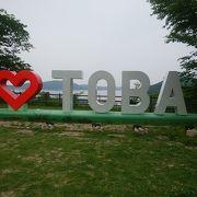 TOBAのモニュメントのある城山公園