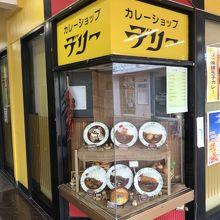 カレーショップデリー 松山店