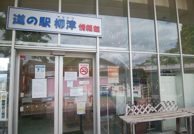 道の駅 柳津