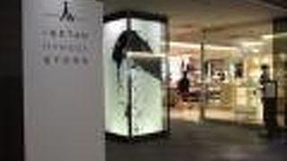 伊勢丹 羽田ストア (メンズ) ターミナル1