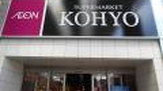 コーヨー 阪急高槻店
