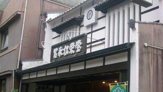 冨永松栄堂