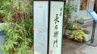 串屋 長右衛門 天神橋店