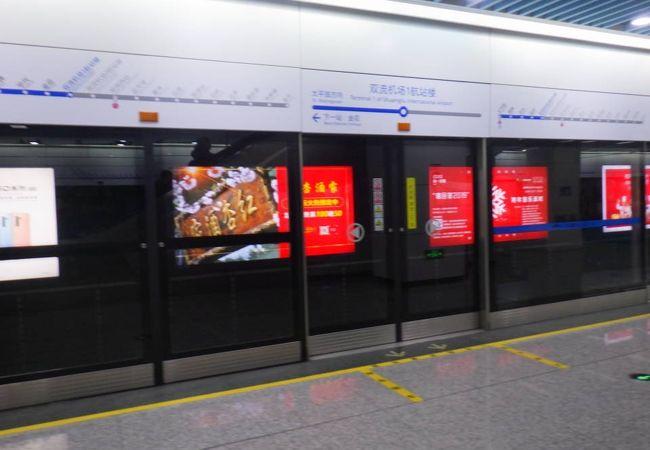 成都市地下鉄