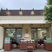 鎌倉で明治15年からの開業ですって!