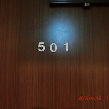 501号室で下