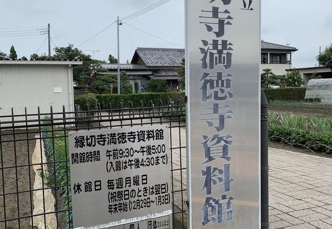 縁切寺満徳寺資料館