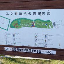 礼文町総合公園
