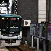 京津線と石山坂本線の乗換駅