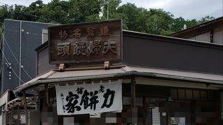 江戸時代から続く和菓子屋さん