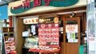 南国亭 横須賀中央店