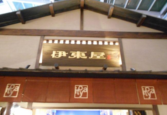 伊東屋 (羽田第3ターミナル店)
