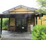 杉戸天然温泉雅楽の湯
