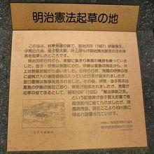 明治憲法草創の碑