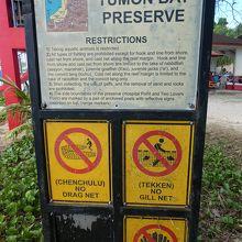 タモン湾での注意事項!