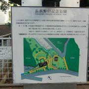 旧横浜検疫所跡の野口(英世)記念公園の展示施設