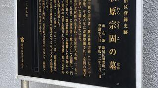 萩原宗固の墓