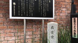高松喜六の墓