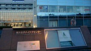 横浜金沢テクノセンター