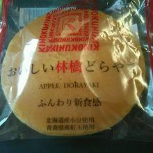 ひとつ194円です。