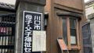 川口市母子父子福祉センター(旧鋳物問屋鍋平別邸)
