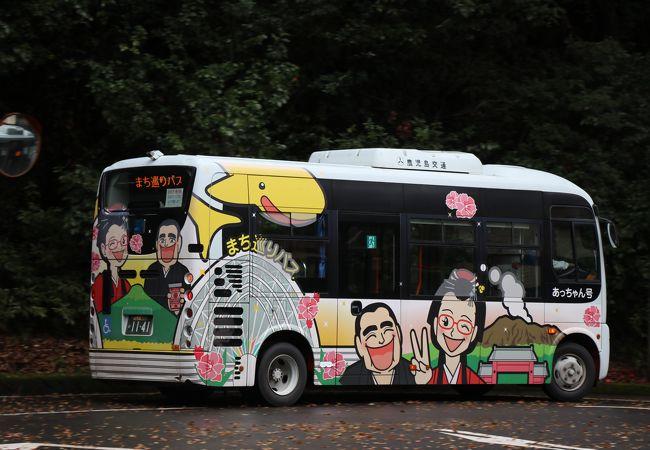 まち巡りバス (あっちゃん号 せごどん号)