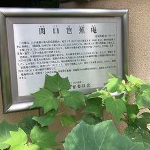 関口芭蕉庵