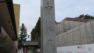 伊達家の菩提寺