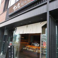 松島蒲鉾本舗 総本店
