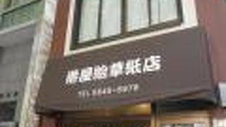 港屋絵草紙店