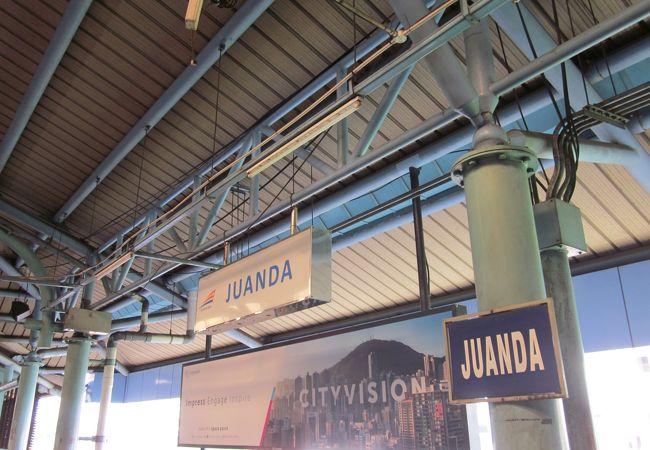 ジュアンダ駅