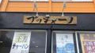 ブッチャーノ 川尻店