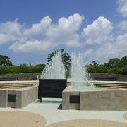 平和の泉と手記