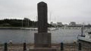 新島襄海外渡航の地碑