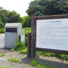 綾羅木郷遺跡