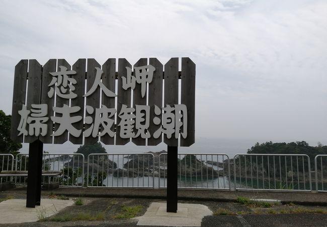 恋人岬と夫婦波